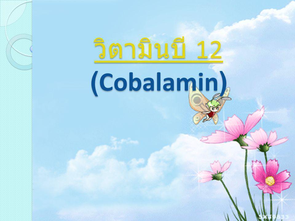 วิตามินบี 12 (Cobalamin)