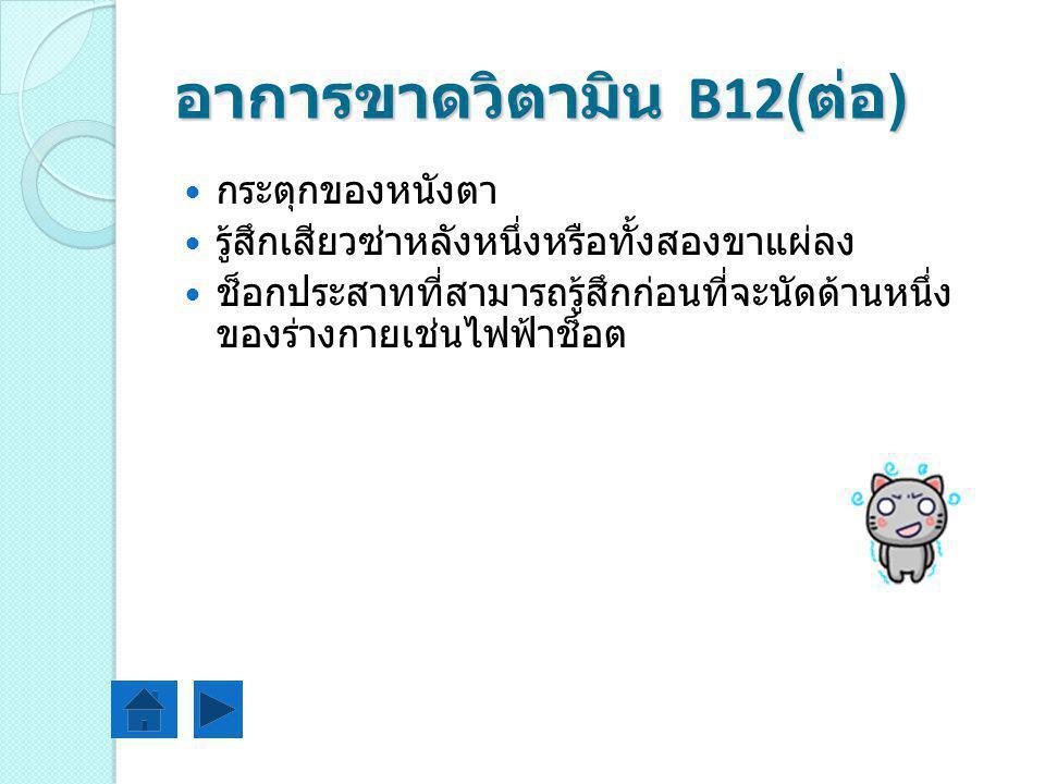 อาการขาดวิตามิน B12(ต่อ)