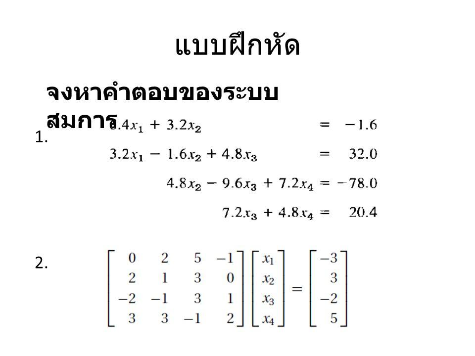 แบบฝึกหัด จงหาคำตอบของระบบสมการ 1. 2.