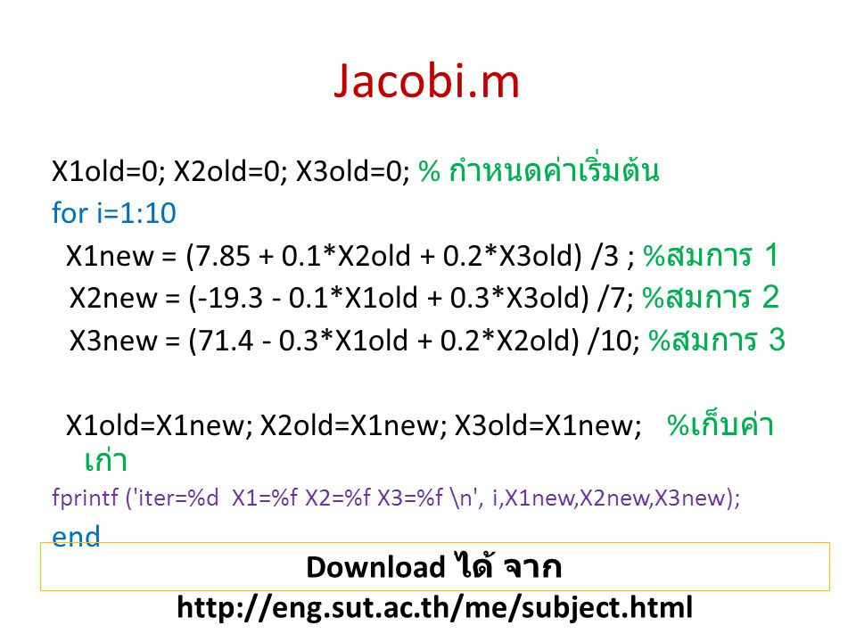 Download ได้ จาก http://eng.sut.ac.th/me/subject.html