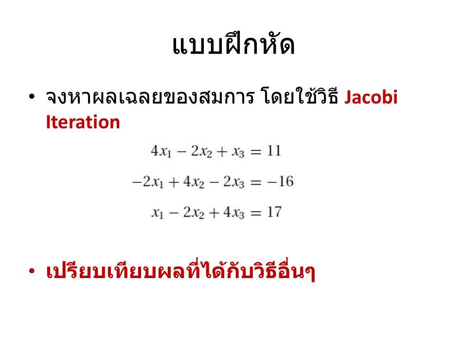 แบบฝึกหัด จงหาผลเฉลยของสมการ โดยใช้วิธี Jacobi Iteration