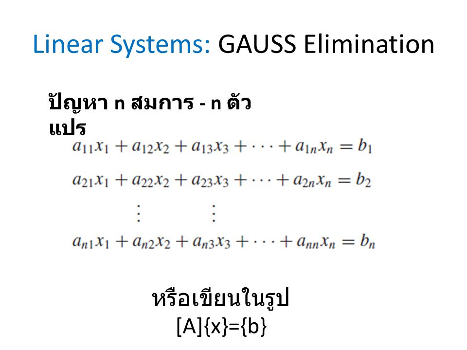 Linear Systems: GAUSS Elimination