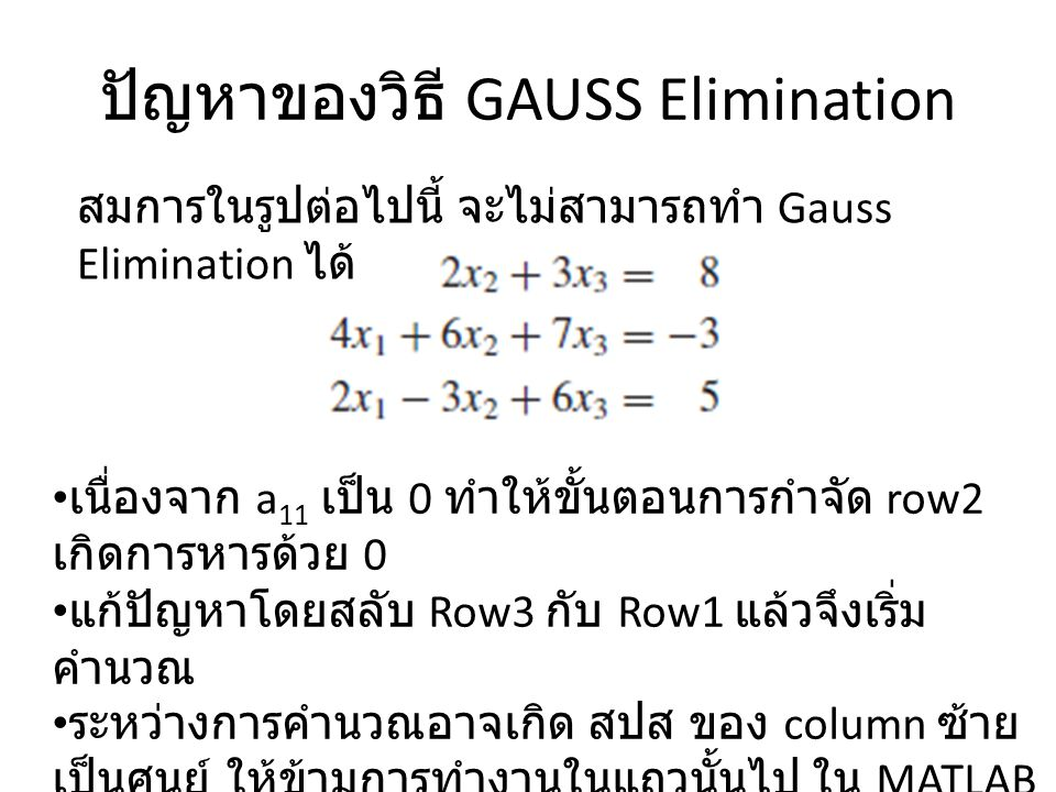 ปัญหาของวิธี GAUSS Elimination