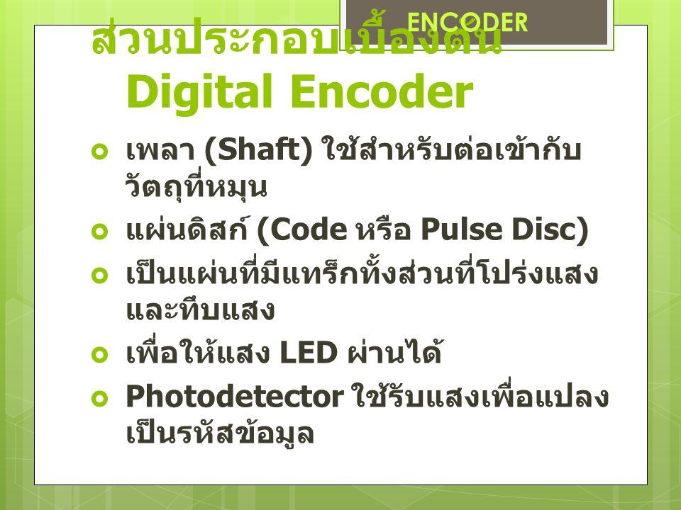 ส่วนประกอบเบื้องต้น Digital Encoder