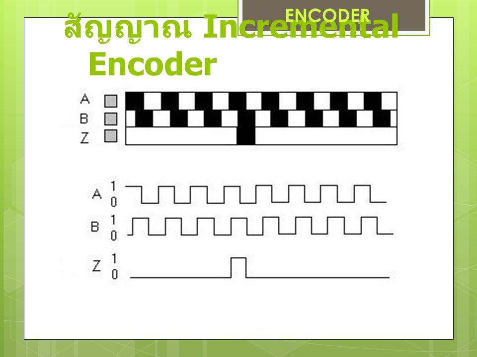 สัญญาณ Incremental Encoder
