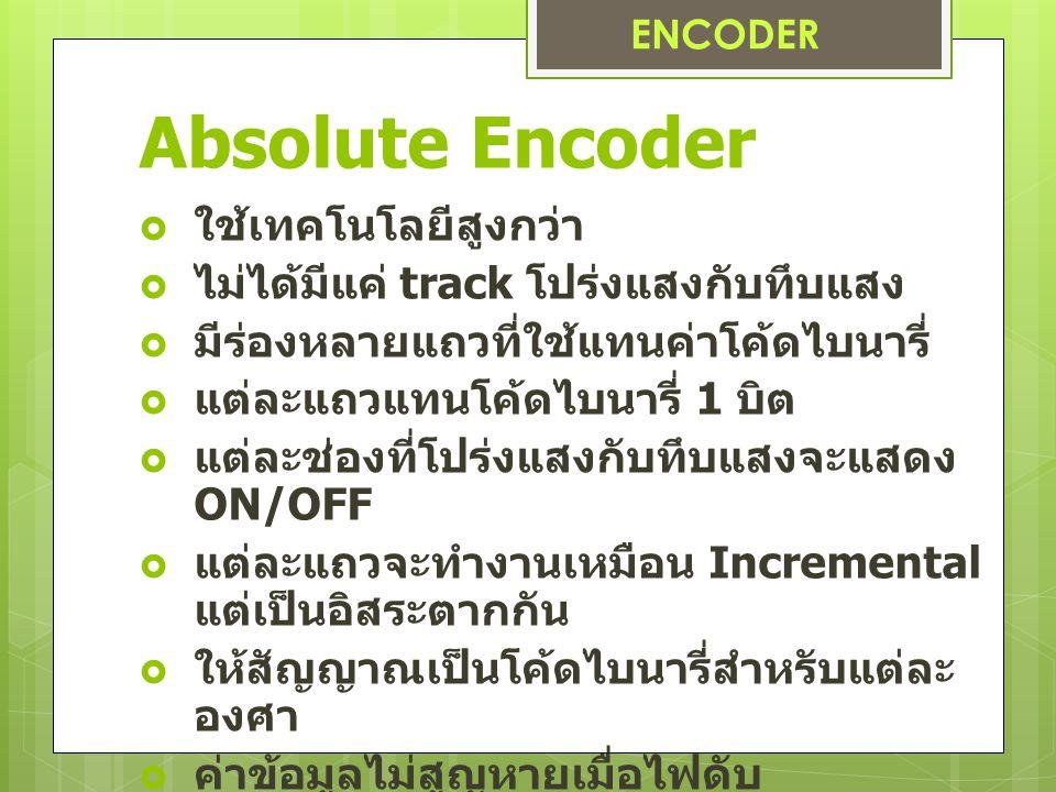 Absolute Encoder ใช้เทคโนโลยีสูงกว่า