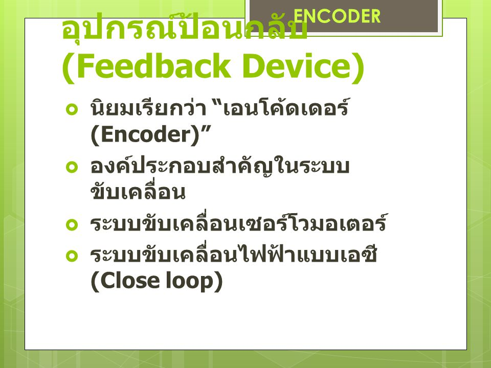 อุปกรณ์ป้อนกลับ (Feedback Device)