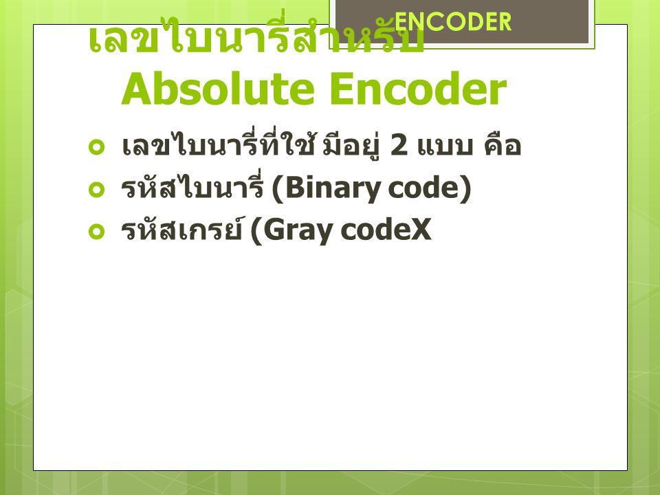 เลขไบนารี่สำหรับ Absolute Encoder