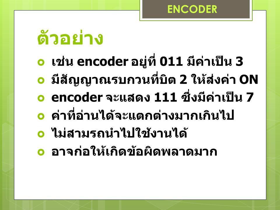 ตัวอย่าง เช่น encoder อยู่ที่ 011 มีค่าเป็น 3