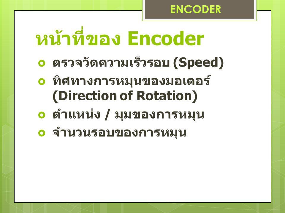 หน้าที่ของ Encoder ตรวจวัดความเร็วรอบ (Speed)