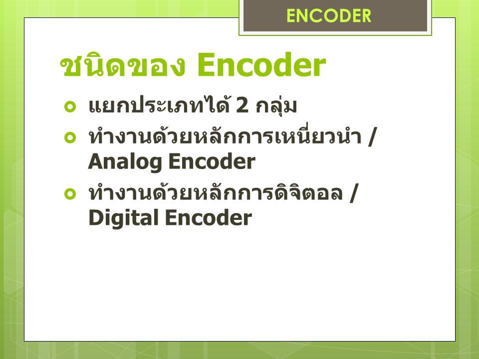 ชนิดของ Encoder แยกประเภทได้ 2 กลุ่ม