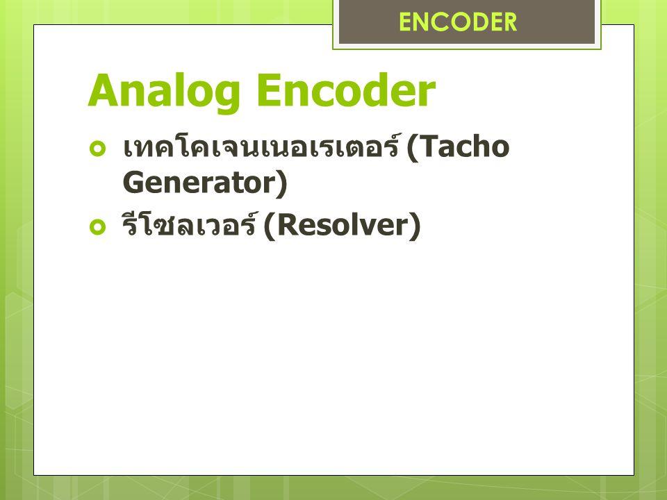 Analog Encoder เทคโคเจนเนอเรเตอร์ (Tacho Generator)