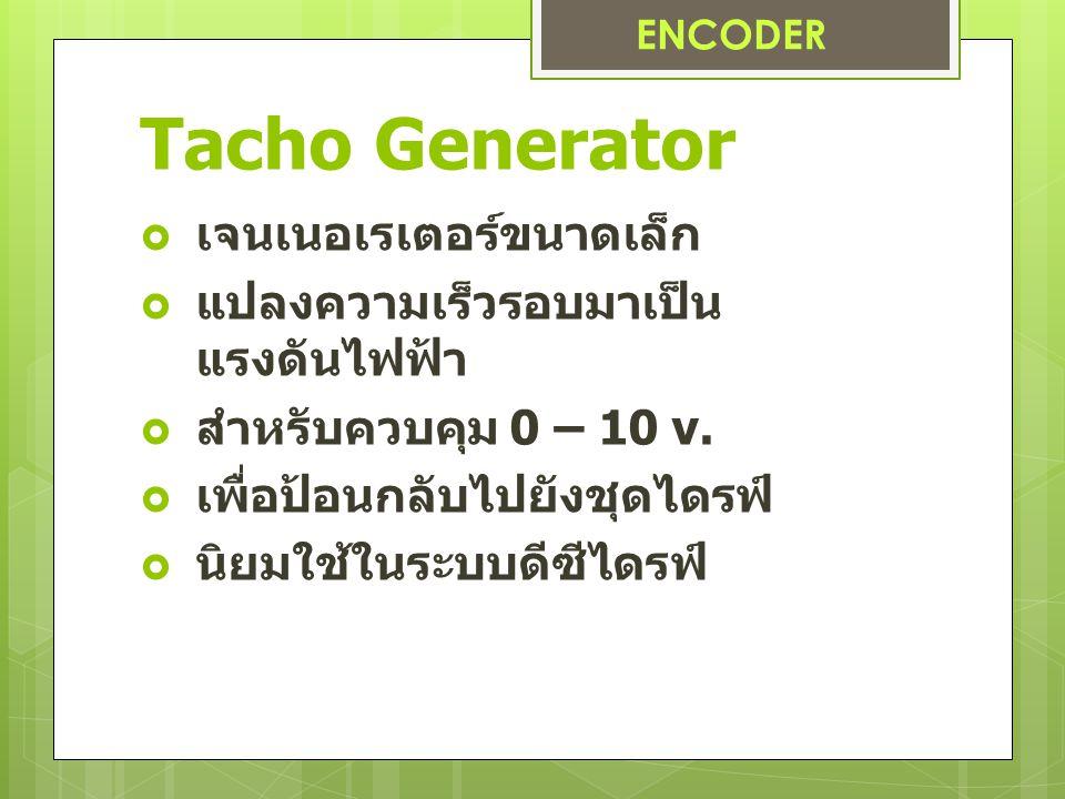 Tacho Generator เจนเนอเรเตอร์ขนาดเล็ก แปลงความเร็วรอบมาเป็นแรงดันไฟฟ้า