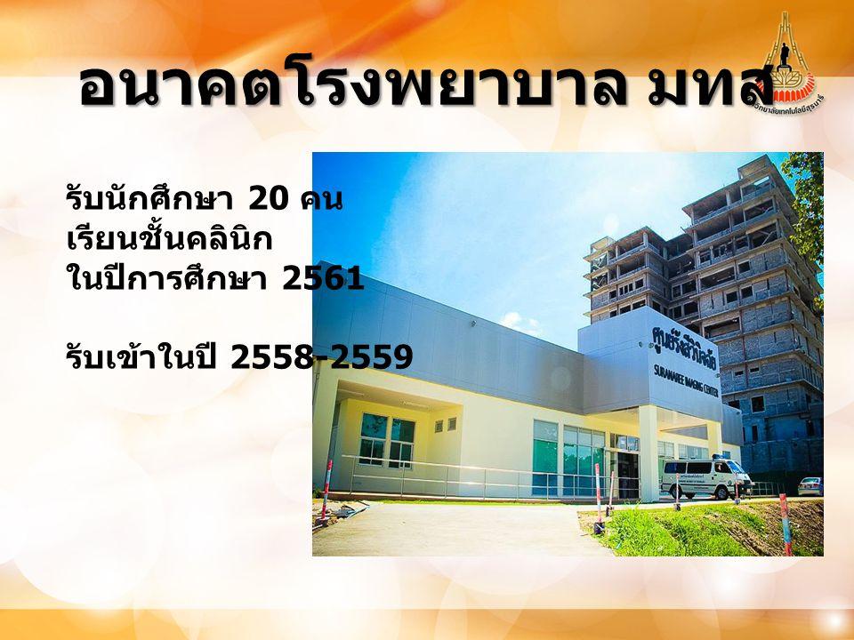 อนาคตโรงพยาบาล มทส รับนักศึกษา 20 คน เรียนชั้นคลินิก ในปีการศึกษา 2561