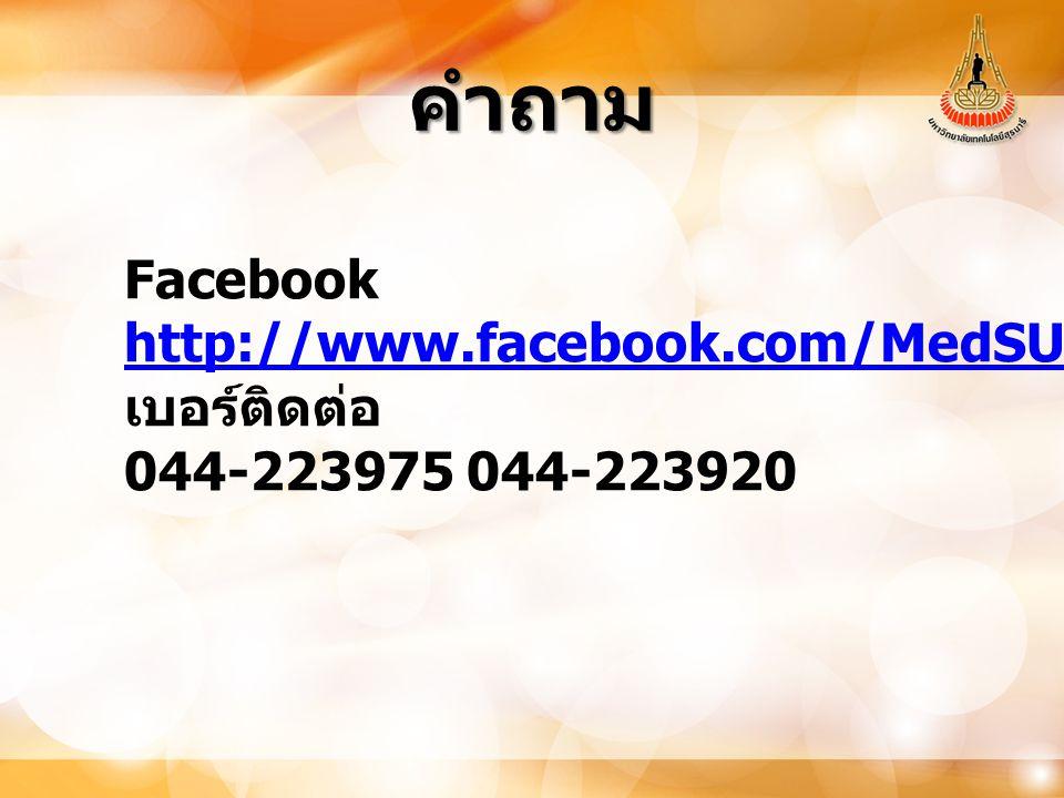 คำถาม Facebook http://www.facebook.com/MedSUT เบอร์ติดต่อ