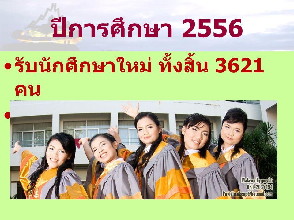 ปีการศึกษา 2556 รับนักศึกษาใหม่ ทั้งสิ้น 3621 คน