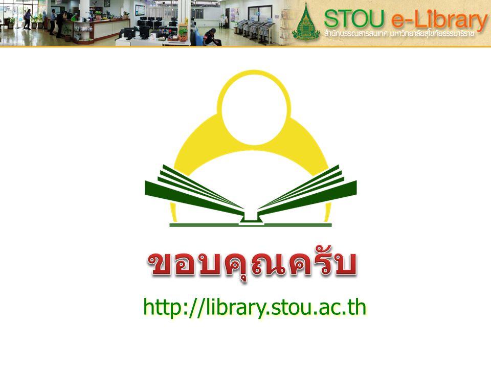 ขอบคุณครับ http://library.stou.ac.th