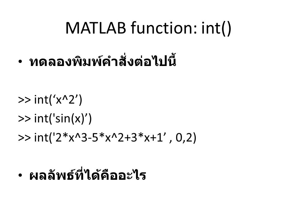 MATLAB function: int()