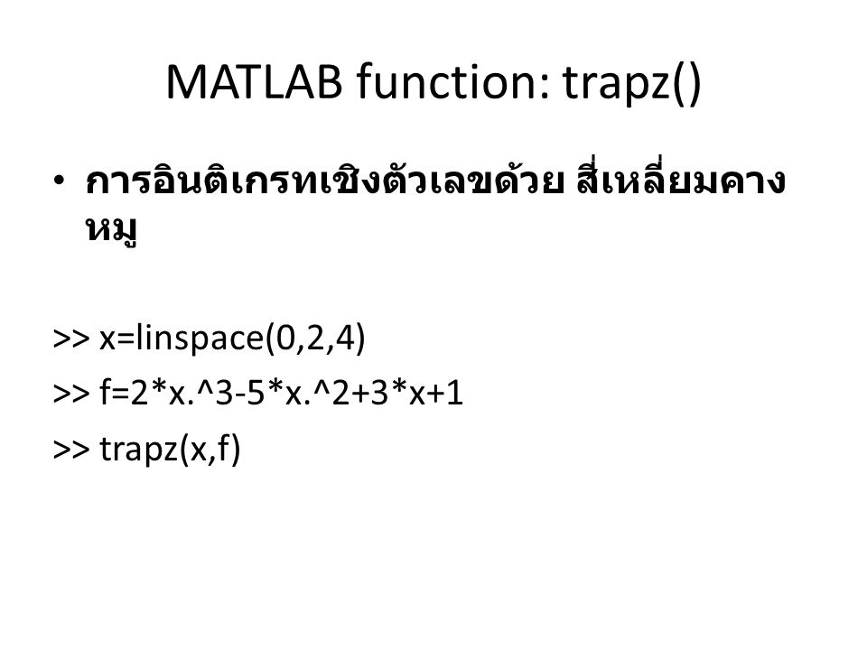 MATLAB function: trapz()