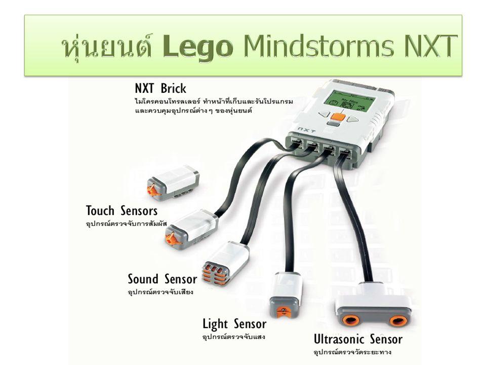 หุ่นยนต์ Lego Mindstorms NXT