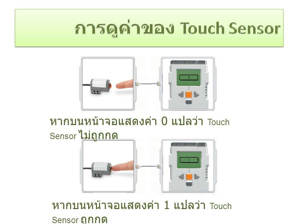 การดูค่าของ Touch Sensor