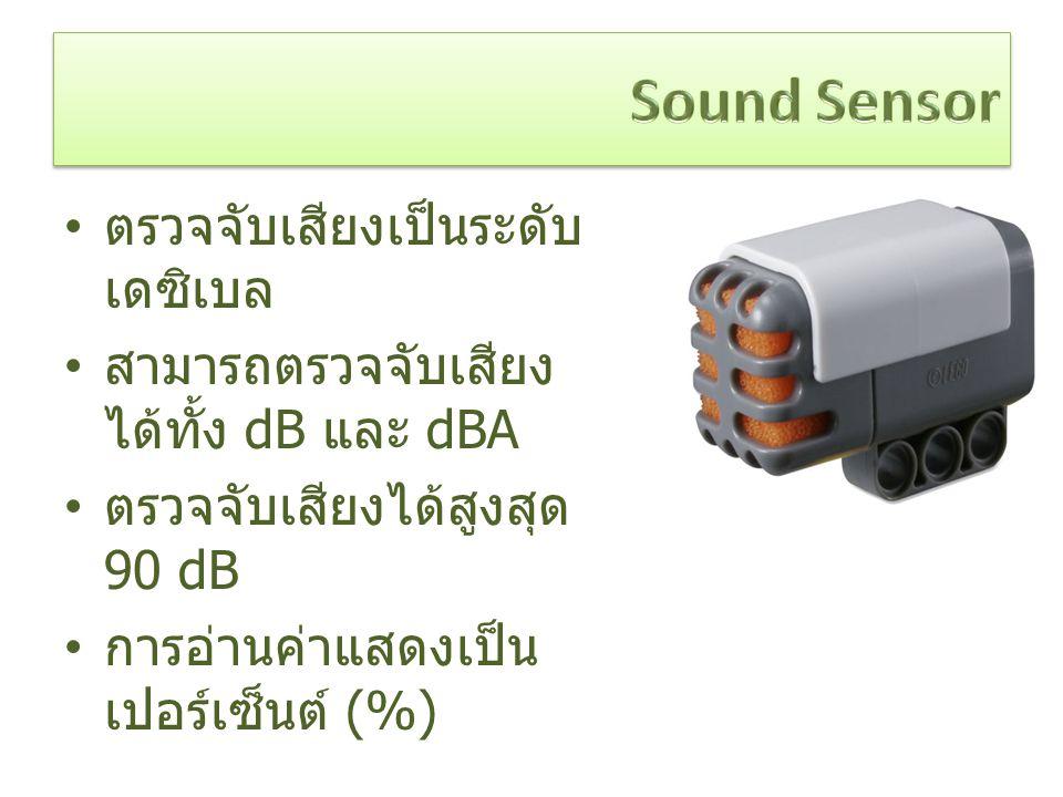 Sound Sensor ตรวจจับเสียงเป็นระดับเดซิเบล