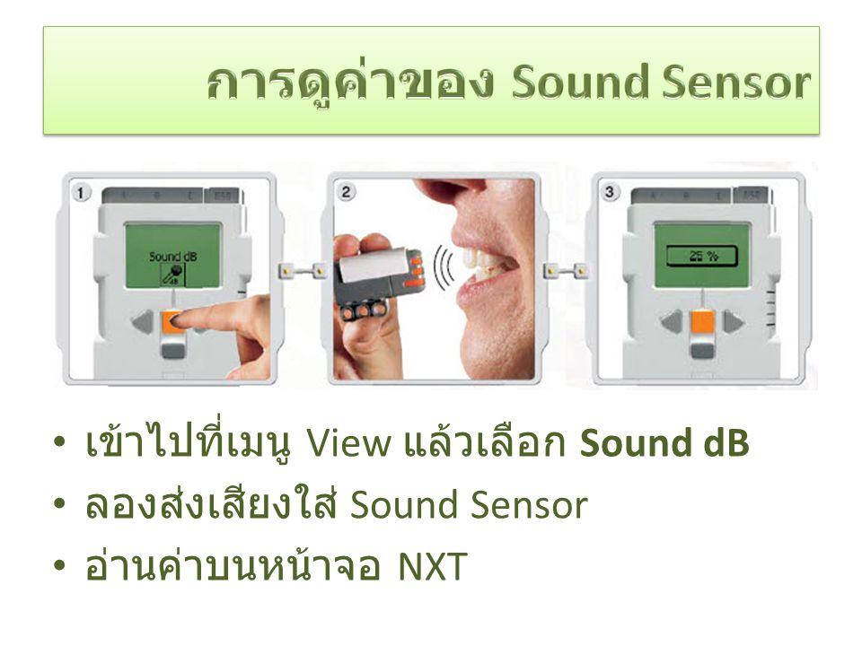 การดูค่าของ Sound Sensor