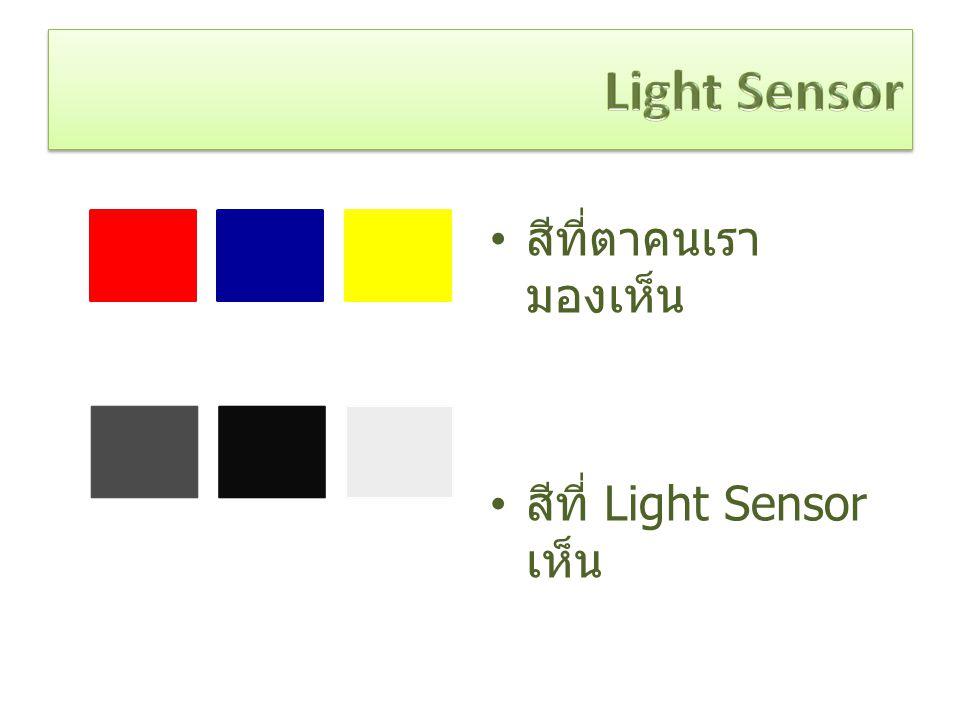 Light Sensor สีที่ตาคนเรามองเห็น สีที่ Light Sensor เห็น