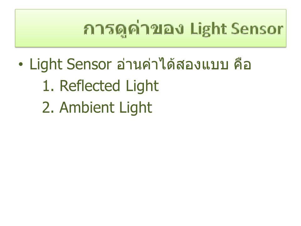 การดูค่าของ Light Sensor