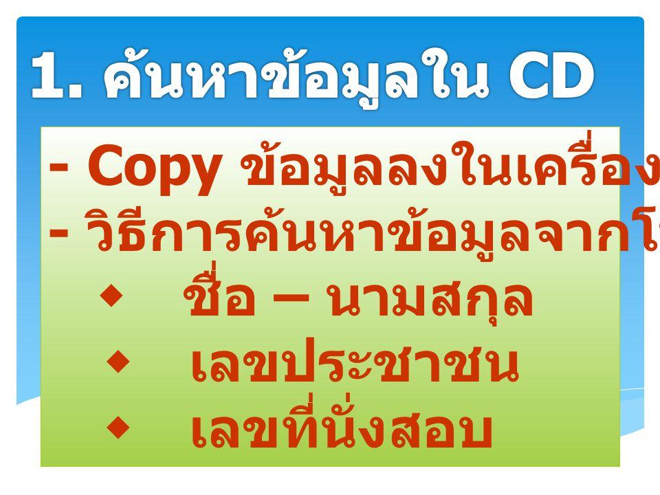 1. ค้นหาข้อมูลใน CD - Copy ข้อมูลลงในเครื่อง