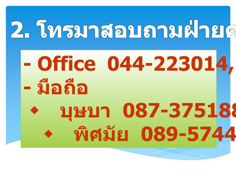 2. โทรมาสอบถามฝ่ายคอมฯ - Office 044-223014, 223026 - มือถือ