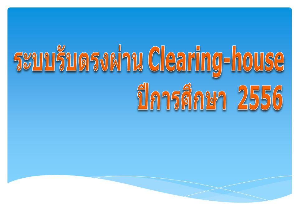 ระบบรับตรงผ่าน Clearing-house