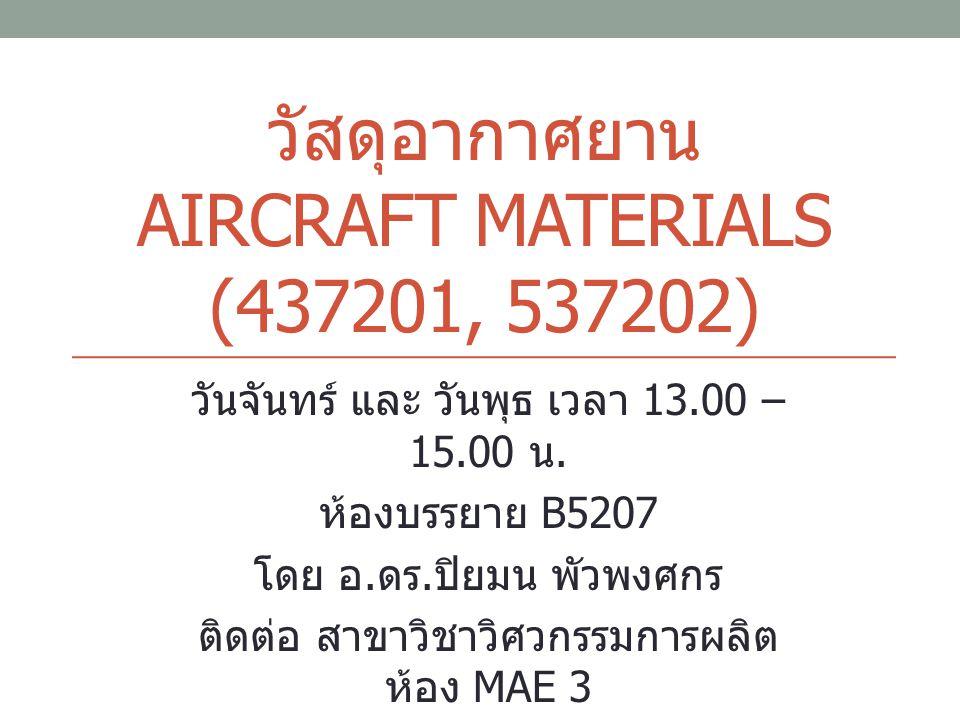 วัสดุอากาศยาน Aircraft materials (437201, 537202)
