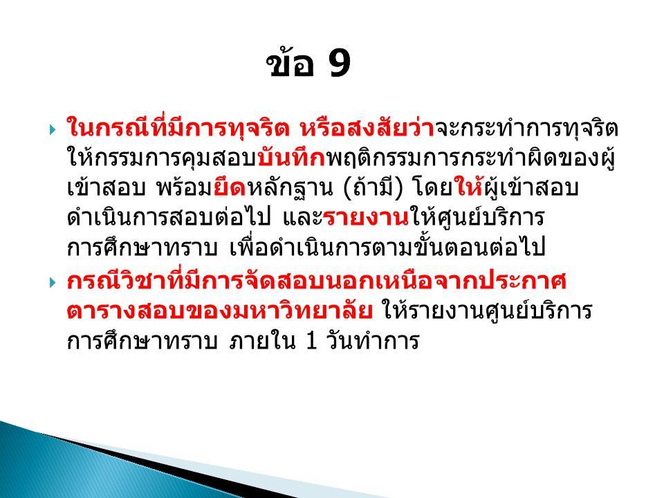 ข้อ 9