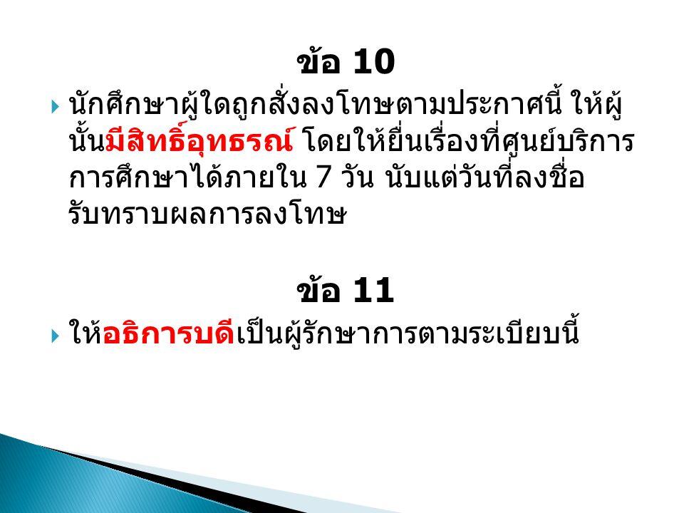 ข้อ 10