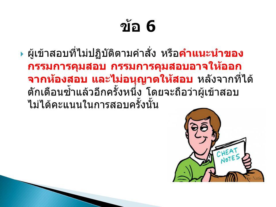 ข้อ 6