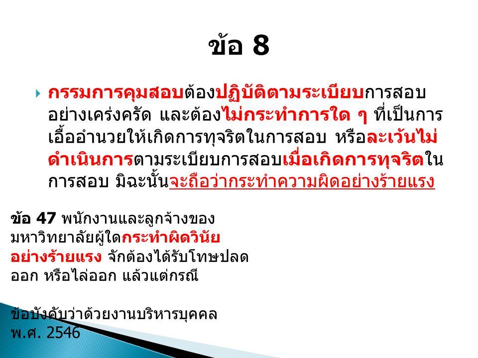 ข้อ 8