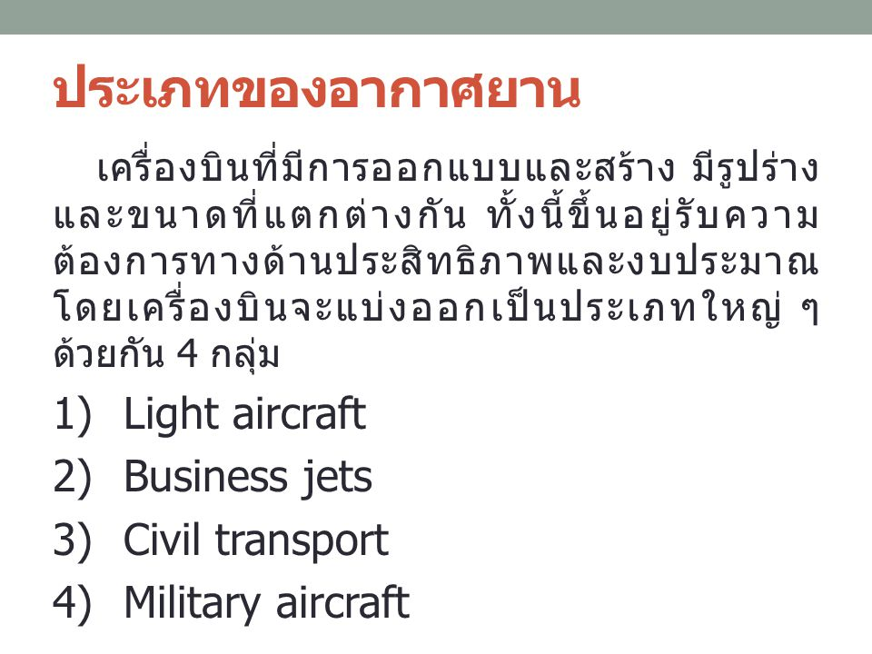 ประเภทของอากาศยาน Light aircraft Business jets Civil transport