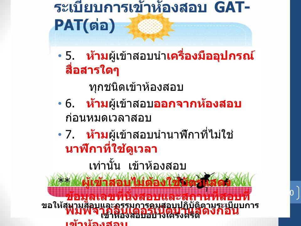 ระเบียบการเข้าห้องสอบ GAT-PAT(ต่อ)