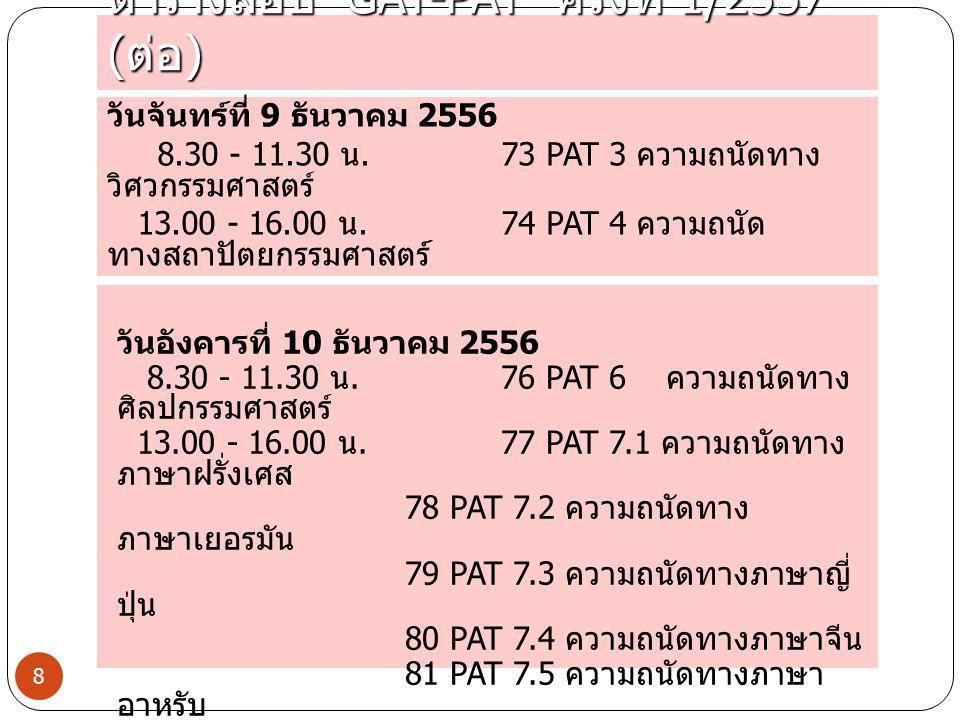 ตารางสอบ GAT-PAT ครั้งที่ 1/2557 (ต่อ)