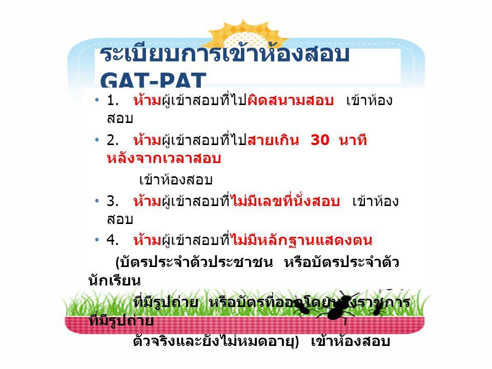 ระเบียบการเข้าห้องสอบ GAT-PAT
