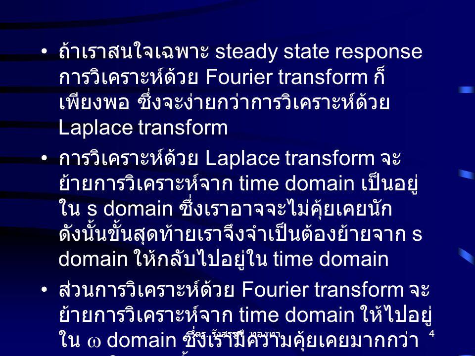 ถ้าเราสนใจเฉพาะ steady state response การวิเคราะห์ด้วย Fourier transform ก็เพียงพอ ซึ่งจะง่ายกว่าการวิเคราะห์ด้วย Laplace transform