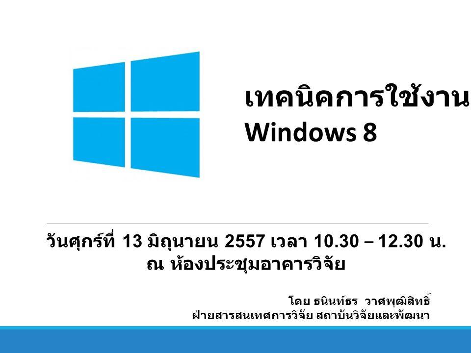 เทคนิคการใช้งาน Windows 8