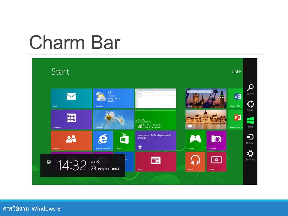 Charm Bar การใช้งาน Windows 8