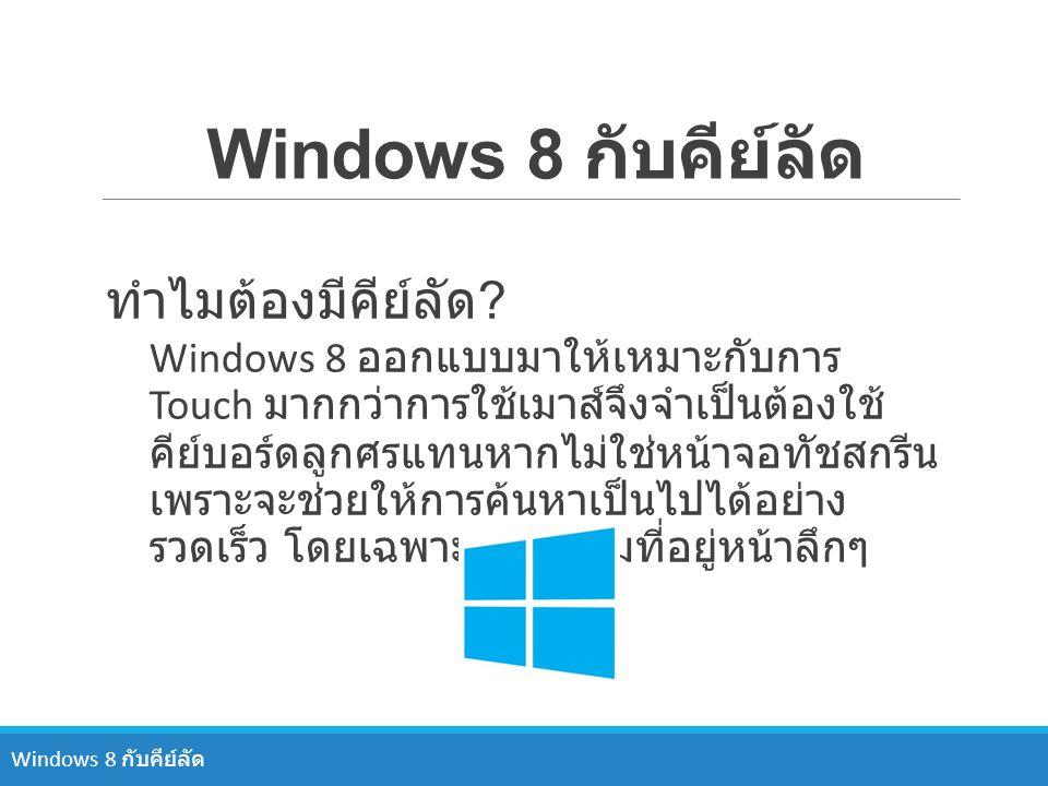 Windows 8 กับคีย์ลัด ทำไมต้องมีคีย์ลัด