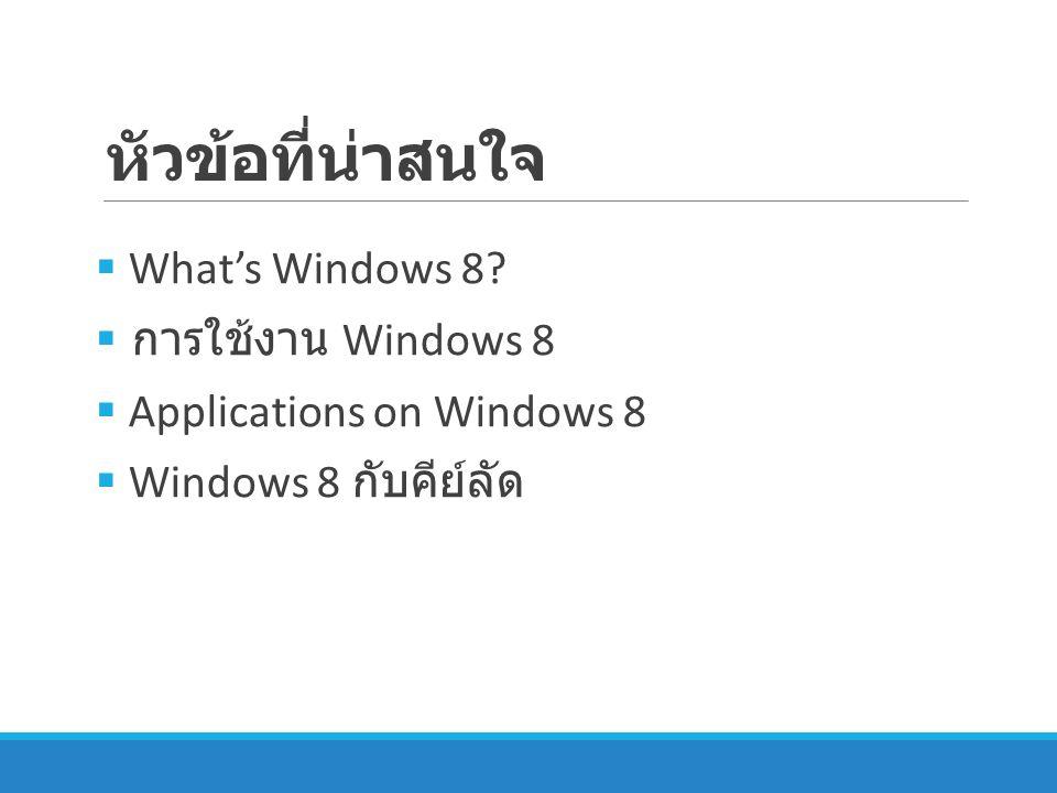 หัวข้อที่น่าสนใจ What's Windows 8 การใช้งาน Windows 8