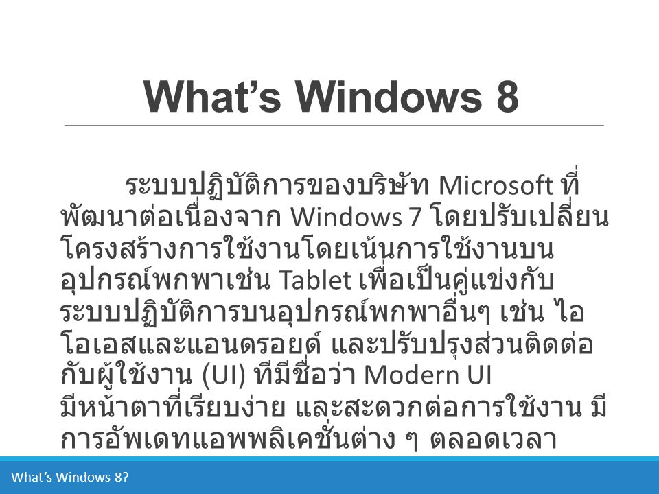 What's Windows 8
