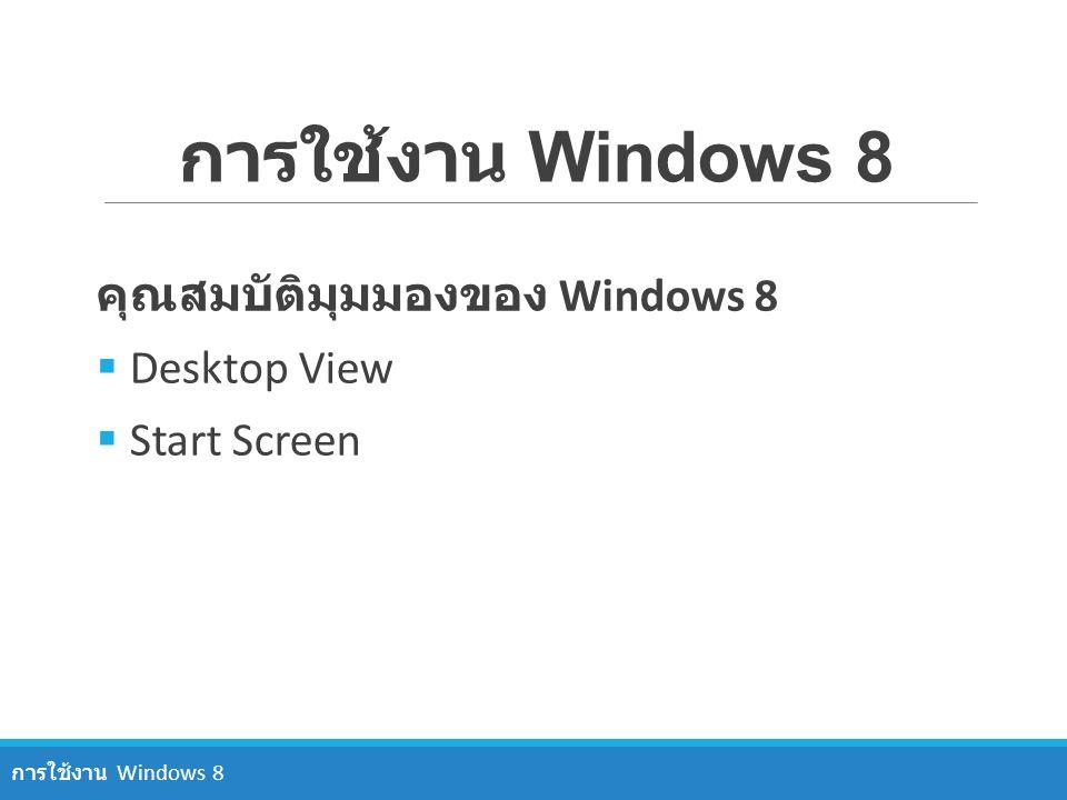 การใช้งาน Windows 8 คุณสมบัติมุมมองของ Windows 8 Desktop View