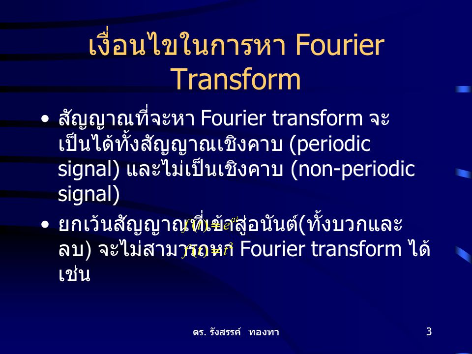 เงื่อนไขในการหา Fourier Transform
