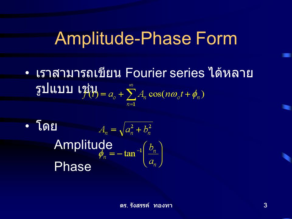 Amplitude-Phase Form เราสามารถเขียน Fourier series ได้หลายรูปแบบ เช่น